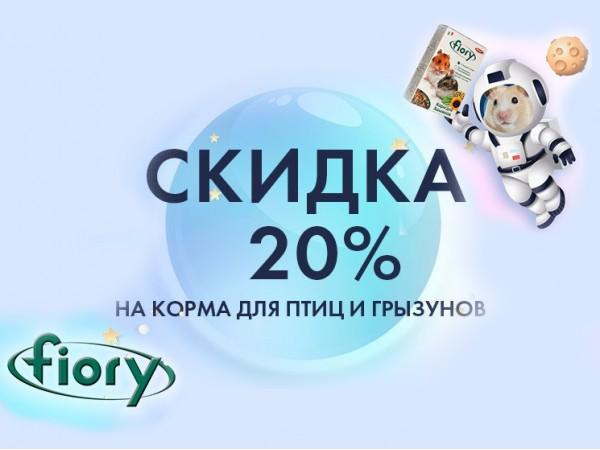 Скидка 20% на корма Fiory