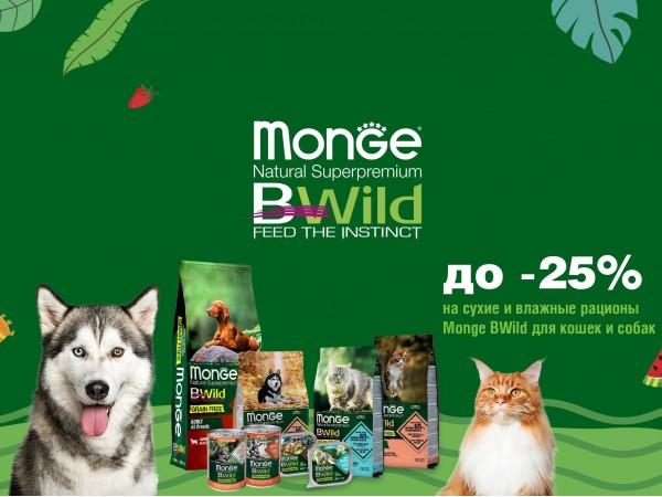 Скидки -25% на корма Monge Bwild