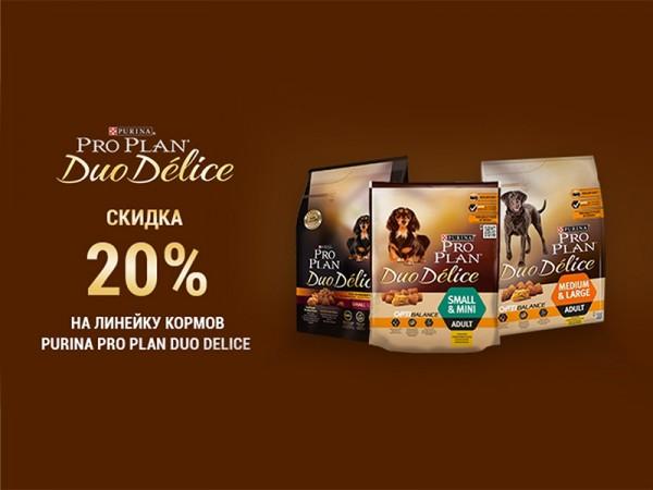 Скидка 20% на Purina Pro Plan Duo Delice