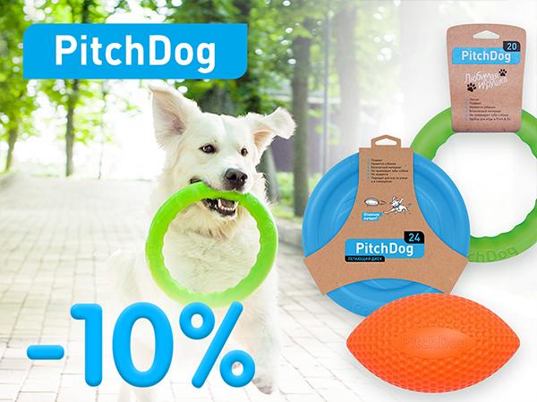 Скидки -10% на игрушки PitchDog