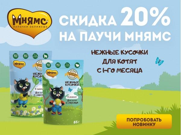-20% на паучи Мнямс Детство кота Фёдора!