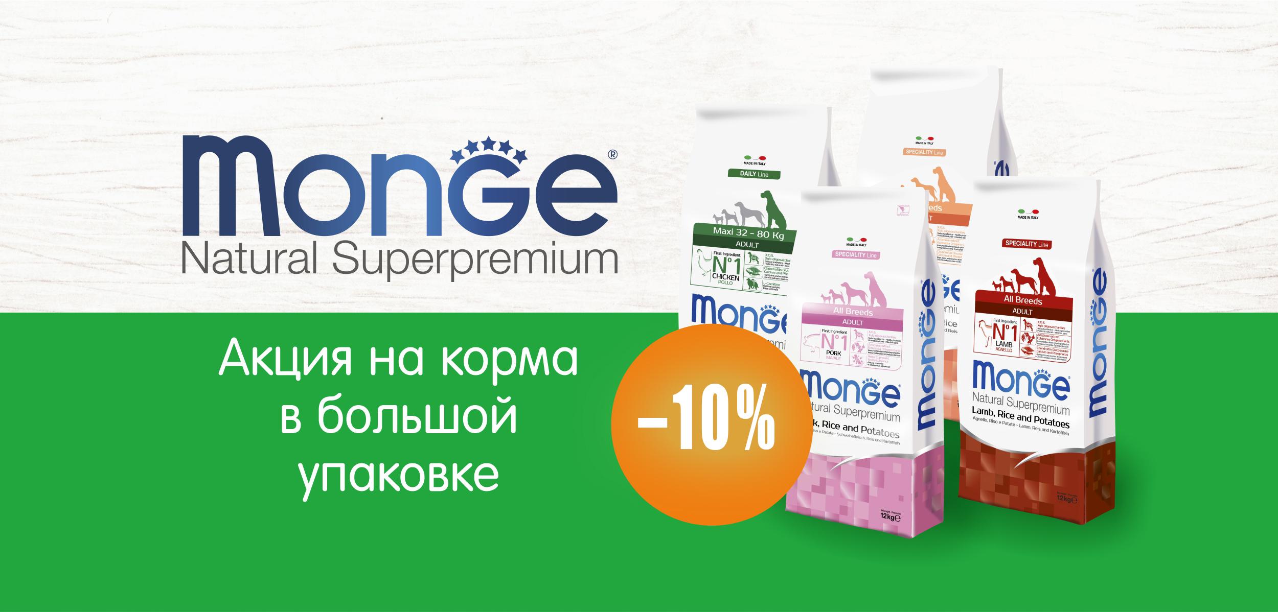скидки на большие упаковки корма Monge для кошек и собак