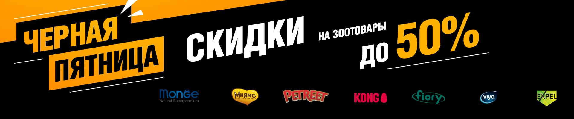 купить зоотовары со скидкой до 50% и с бесплатной доставкой в Калининграде